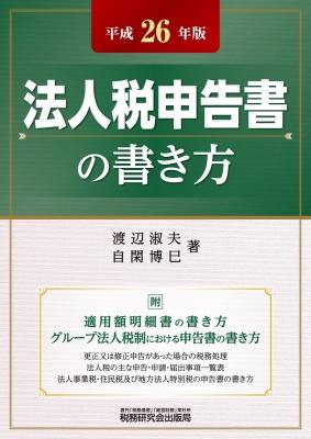 法人税申告書の書き方 平成26年版