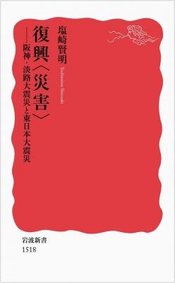 """復興""""災害"""" 阪神・淡路大震災と東日本大震災 岩波新書"""