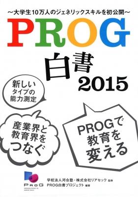 PROG白書 大学生10万人のジェネリックスキルを初公開 2015