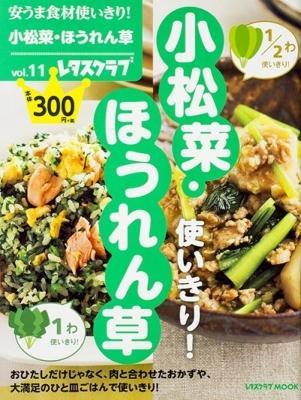 安うま食材使いきり! Vol.11小松菜・ほうれん草 レタスクラブムック