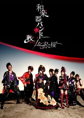 戦-ikusa-/ なでしこ桜 (DVD)