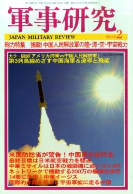 軍事研究 2015年 2月号