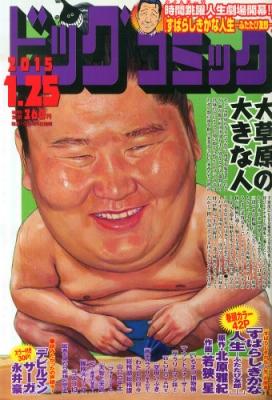 ビッグコミック 2015年 1月 25日号
