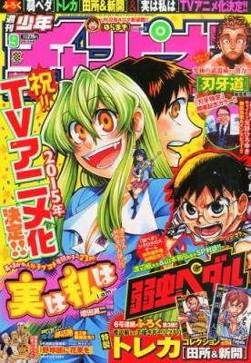 週刊少年チャンピオン 2015年 2月 12日号