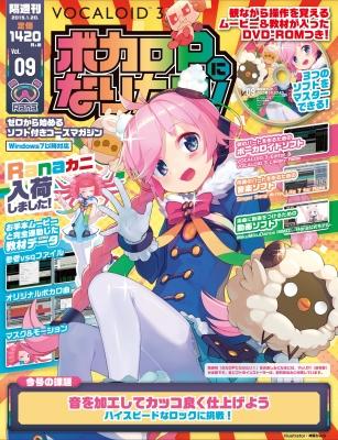 隔週刊 ボカロPになりたい! 2015年 1月 20日号