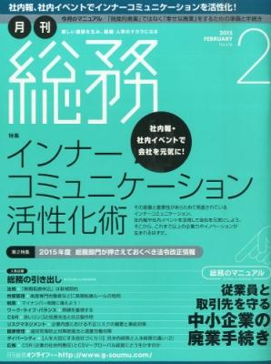 月刊総務 2015年 2月号