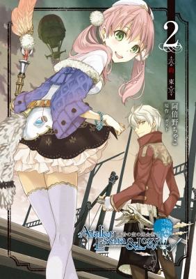 エスカ&ロジーのアトリエ -黄昏の空の錬金術士-2 電撃コミックスNEXT