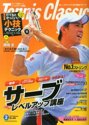 Tennis Classic Break (テニスクラシックブレイク)2015年 2月号