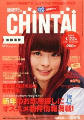 Chintai 首都圏版 2015年 1月 22日号