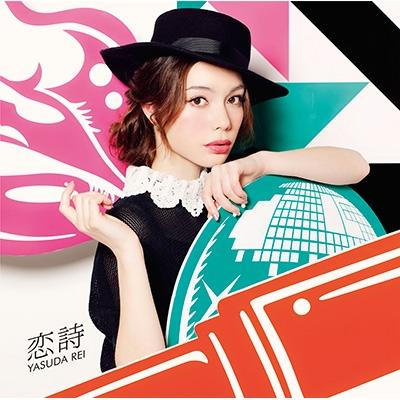 恋詩 (+DVD)【初回生産限定盤】