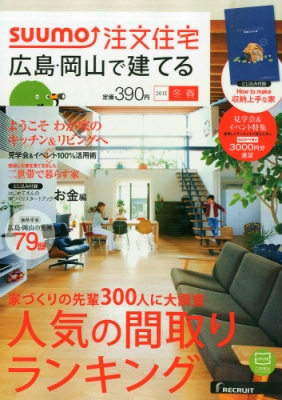 Suumo注文住宅 広島岡山で建てる 2015年 3月号