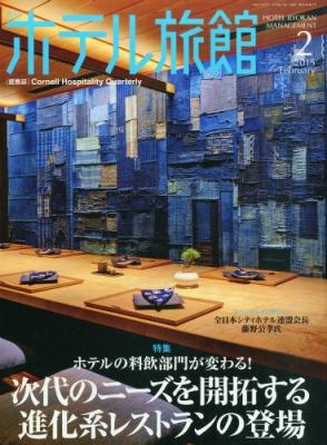 月刊 ホテル旅館 2015年 2月号