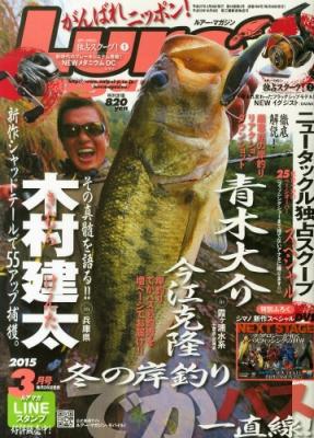 Lure Magazine (ルアーマガジン)2015年 3月号