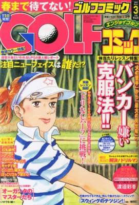 Golfコミック (ゴルフコミック)2015年 3月号