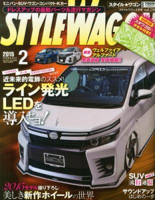 Style Wagon (スタイル ワゴン)2015年 2月号