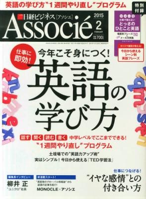 日経ビジネスアソシエ 2015年 2月号
