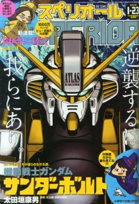 ビッグコミックスペリオール 2015年 1月 23日号
