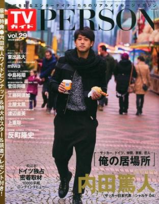 TVガイド PERSON (パーソン)Vol.29 2015年 2月 22日号
