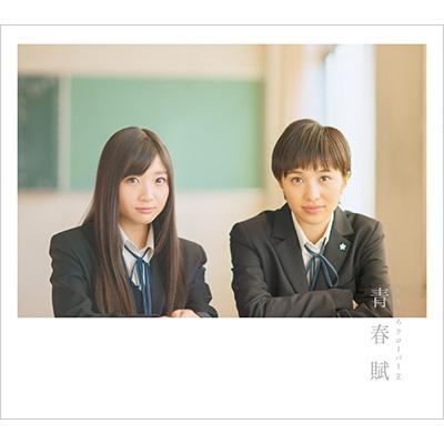 青春賦 (+Blu-ray)【初回限定盤A】