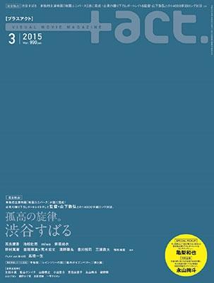 +act.(プラスアクト)2015年 3月号