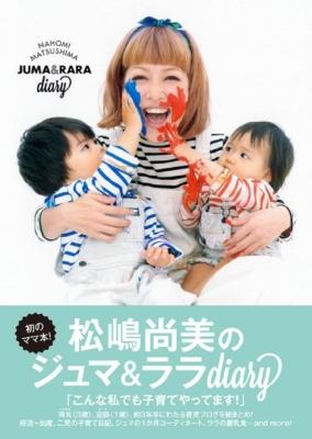 松嶋尚美のジュマ&ララdiary ワニブックス美人開花シリーズ