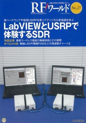 Labviewとusrpで体験するsdr Rfワールドno.27
