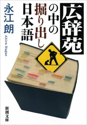 広辞苑の中の掘り出し日本語 新潮文庫
