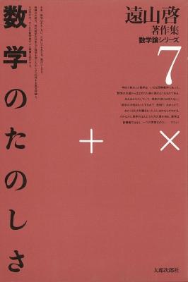 数学のたのしさ 遠山啓著作集 数学論シリーズ