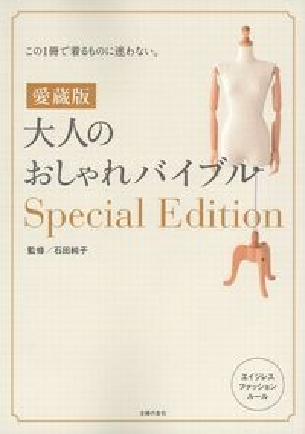 大人のおしゃれバイブル Special Edition