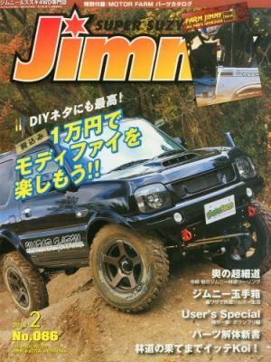 Jimny Super Suzy (ジムニースーパースージー)2015年 2月号