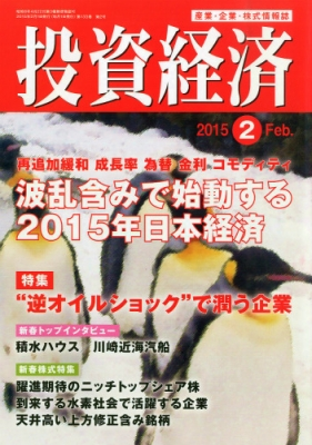 投資経済 2015年 2月号