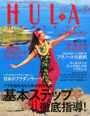 季刊 Hula Heaven! (フラ・ヘヴン)2015年 2月号