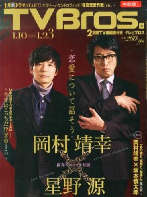 Tv Bros.(テレビブロス)中部版 2015年 1月 10日号