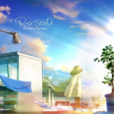 Re:set -The Best of Ryo-kun-【限定盤】(CD+DVD)