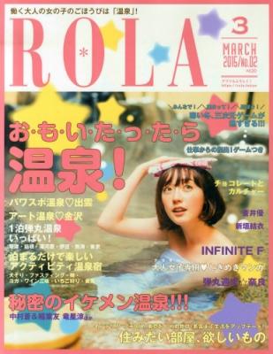 Rola (ローラ)2015年 3月号
