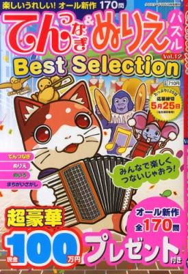 てんつなぎ & ぬりえパズル Best Selection 12 クロスワードyou 2015年 3月号増刊