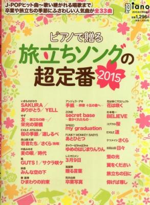 月刊piano 2015年 2月号増刊 ピアノで贈る旅立ちソングの超定番2015