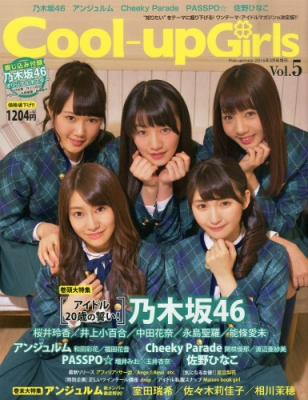 Cool-up Girls 第5号 Pick-up Voice 2015年 3月号増刊