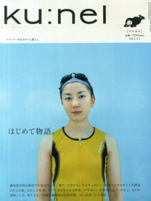Ku: Nel (クウネル)2015年 3月号