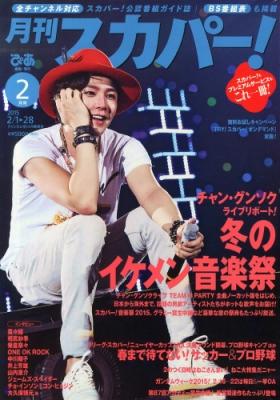 月刊 スカパー ! 2015年 2月号