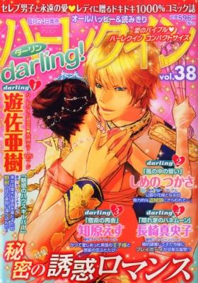 ハーレクインdarling! (ダーリン)Vol.38 ハーレクインオリジナル 2015年 2月号増刊