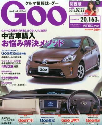 Goo (グー)関西版 2015年 2月 22日号増刊
