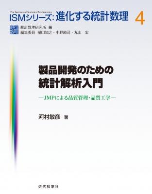製品開発ための統計解析入門 JMPによる品質管理・品質工学 ISMシリーズ: 進化する統計数理