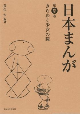 日本まんが 第3巻 きらめく少女の瞳