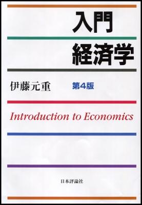 入門 経済学