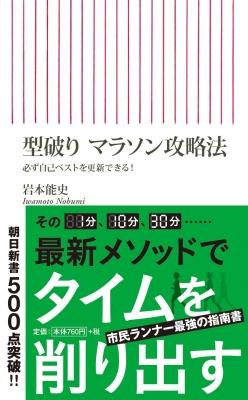 型破りマラソン攻略法 必ず自己ベストを更新できる! 朝日新書