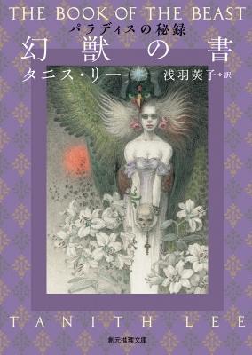 幻獣の書 パラディスの秘録 創元推理文庫