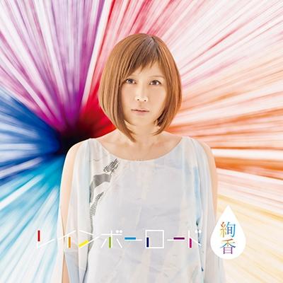 レインボーロード  【CD ONLY】