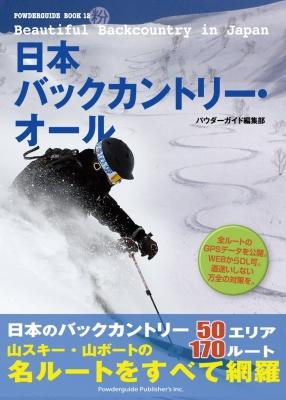 日本バックカントリー・オール Powderguide Book