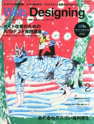 Web Designing (ウェブデザイニング)2015年 2月号